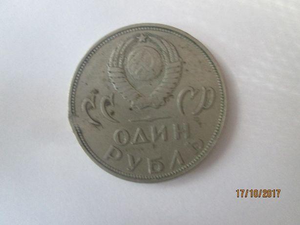 1 рубль Монета 20 лет Победы над Фашистской Германией