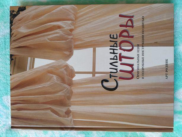Новая книга. Стильные шторы Подробные инструкции по шитью