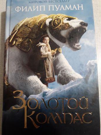 """Продам книгу. Ф.Пулман. """"Золотой компас """"."""