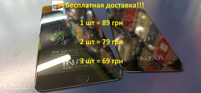 Стекло iPhone 6 7 8 7+ 8+ 10 X XS XR 11 12 Pro Max