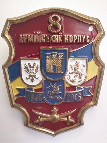 """Знак """"8 армійський корпус 1946 2006"""""""