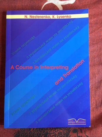 Н. Нестеренко, К. Лисенко A course in interpreting & translation
