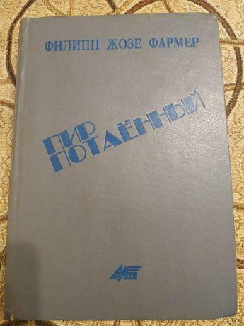 """Филипп Ж. Фармер """"Пир потаённый""""1993 Москва"""