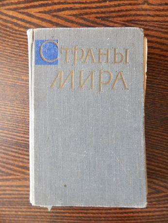 Страны мира. книга 1962 года