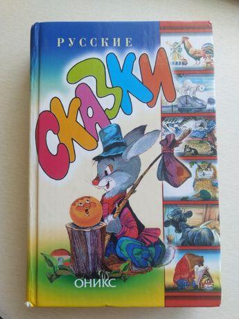 Русские сказки для дошкольного возраста