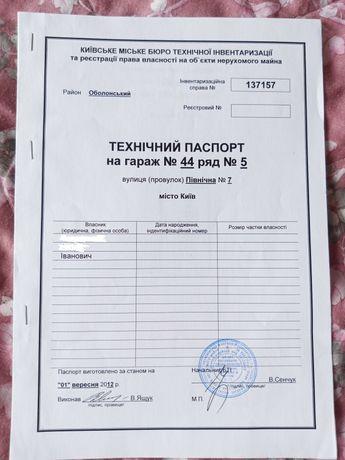 """продам гараж в ГСК """"Борисфен"""""""