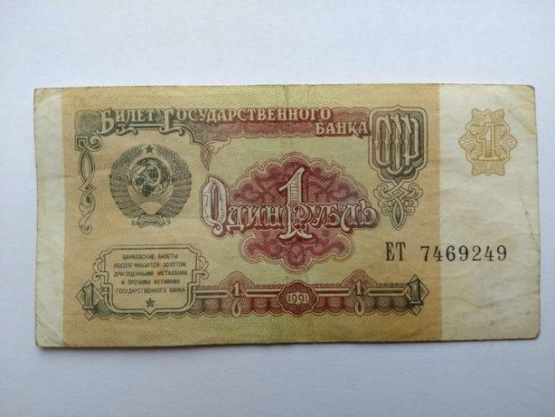 Банкнота 1 рубль 5 рублей образца 1991 года СССР