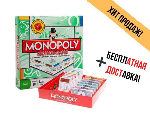 Настольная игра Монополия. Хит продаж! Оплата при получени $