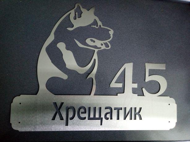 Адресная табличка дома из метала.