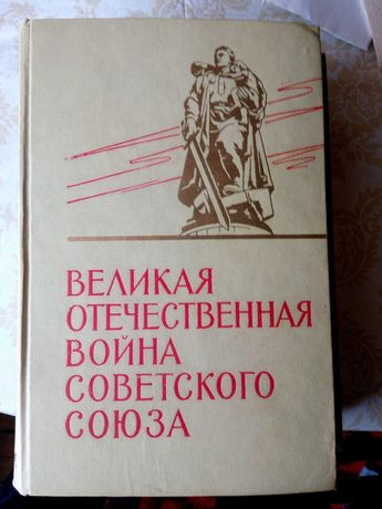 Великая Отечественная Война Советского Союза 1941-1945