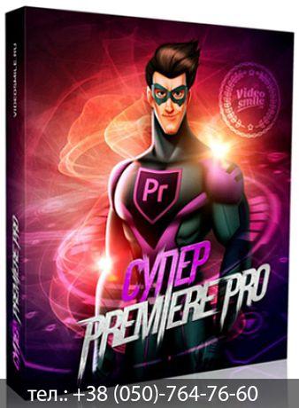 Видеокурс Premiere Pro от студии Videosmile