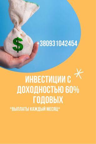 Инвестиции в действующий товарный бизнес под 60%