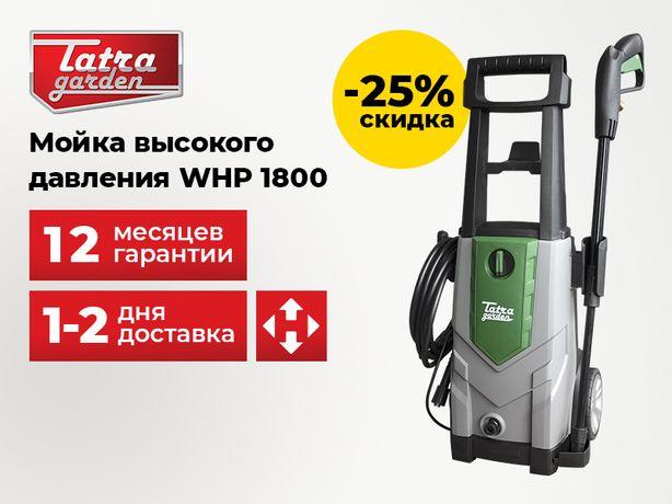Мойка высокого давления Tatra Garden WHP 1800. Гарантия 12 мес