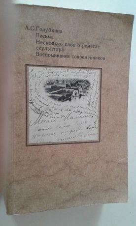 Голубкина о ремесле скульптора переписка ,документы