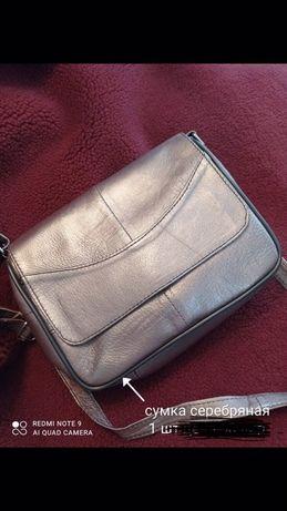 Женская сумка сумочка натурал кожа классическ на подарок недорогоогор