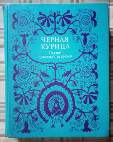 Черная курица. Сказки русских писателей, книга для детей