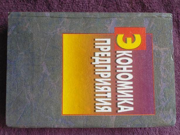 Книга Экономика предприятия, С.Ф. Покропивный