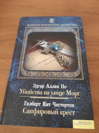 Книга художня детектив