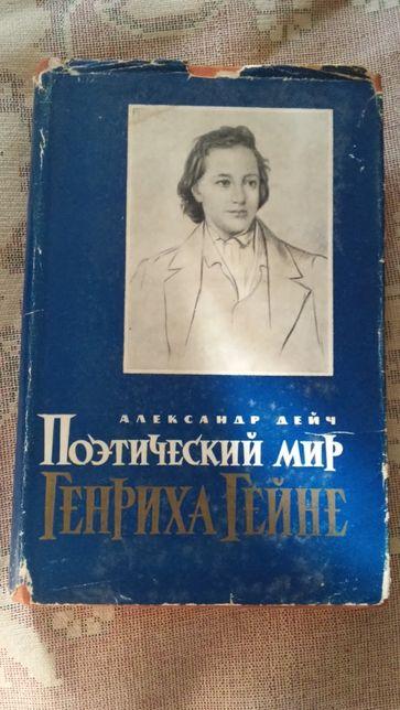 Александр Дейч Поэтический мир Генриха Гейне