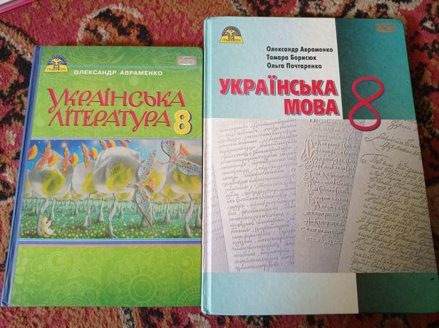 Підручник Українська мова Українська література 8 клас Авраменко