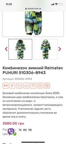 Комбинезон Reima Puhuri,новый,86+, лучшая цена,скидка