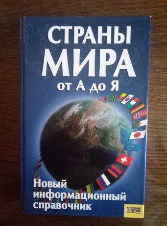 Книга Страны мира от А до Я. Новый информационный стправочник