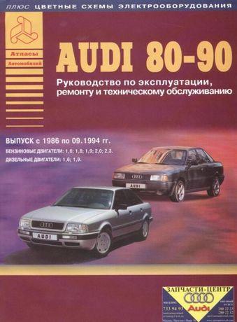 Книга AUDI 80 / 90 с 1986 по 1994 г., бензин / дизель