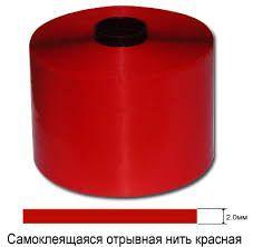 Отрывная лента, разрывная лента 2мм, для чая и других упаковок