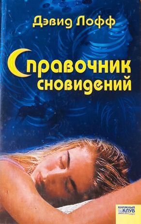 """Книга Дэвид Лофф """"Справочник сновидений """""""