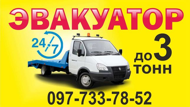 Эвакуатор до 3х тонн 24/7. Кривое Озеро. Траса Киев Одесса.