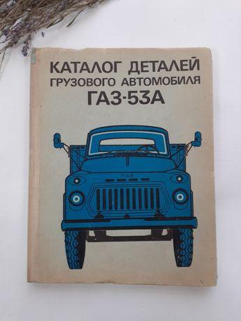 Каталог деталей грузового автомобиля ГАЗ-53А, 1975 Горьковский авт з-д