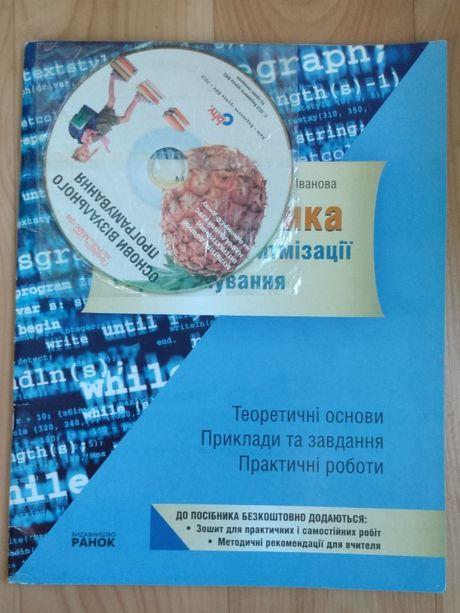 Інформатика. Основи алгоритмізації і програмування+CD-диск новое