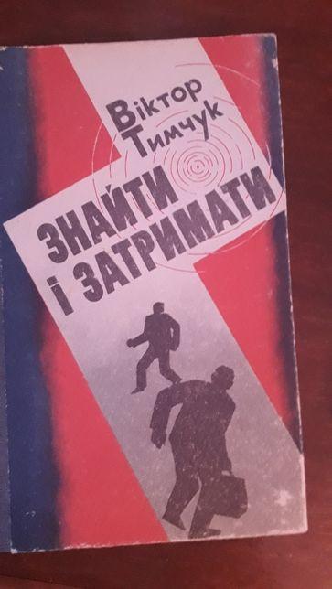 Книгі Віктор Тимчук