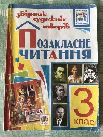 Продам збірник художніх творів
