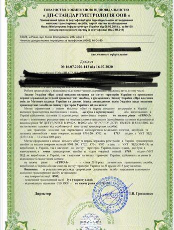 Сертификация авто / Евро 5/Изготовление справок евро соответвия /
