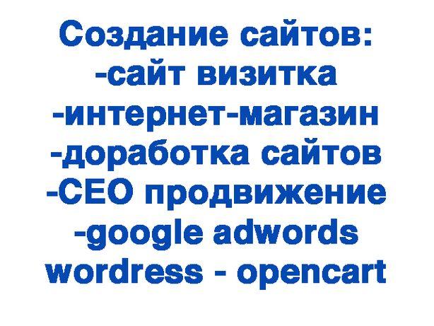 Создание сайтов. Опыт более 10 лет. Доработка и поддержка.