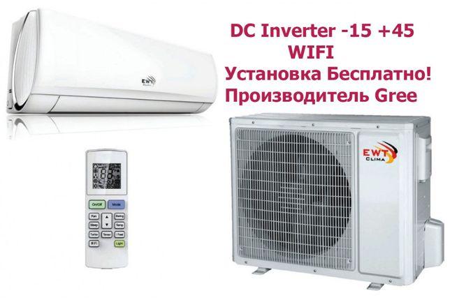 Инверторный кондиционер EWT 09 (Gree), г. Каменское (Днепродзержинск
