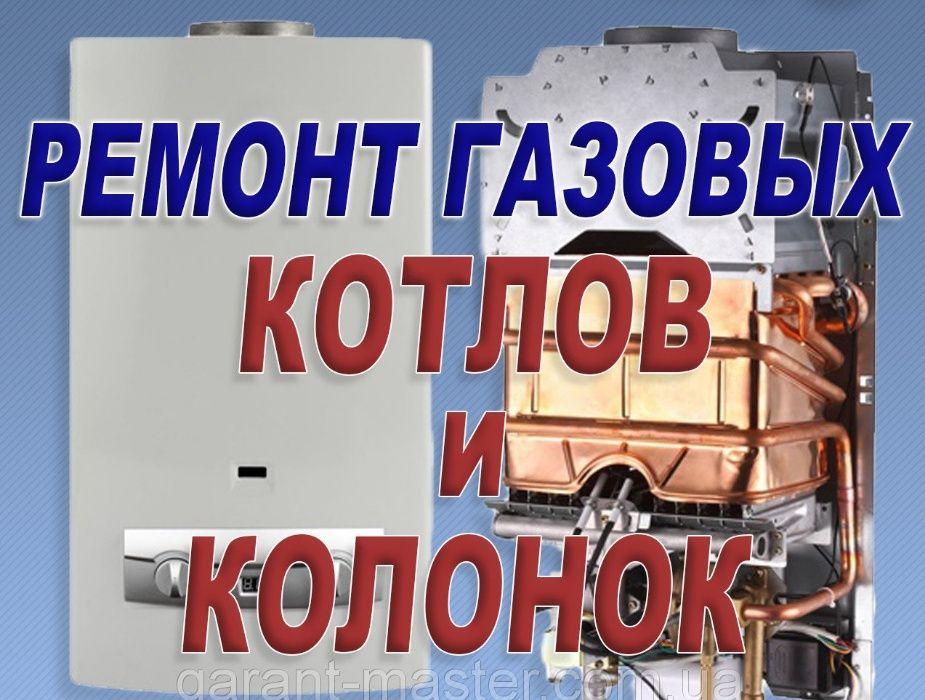 Ремонт газовых котлов,колонок,плат упр. Пайка теплообмеников. Николаев - изображение 1