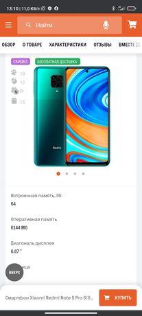 Redmi not 9 pro обмен на другой какой-то смартфон,состояние как новый