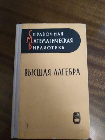 """Высшая алгебра, серия """"СМБ """""""