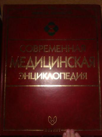 Современная медицинская єнциклопедия