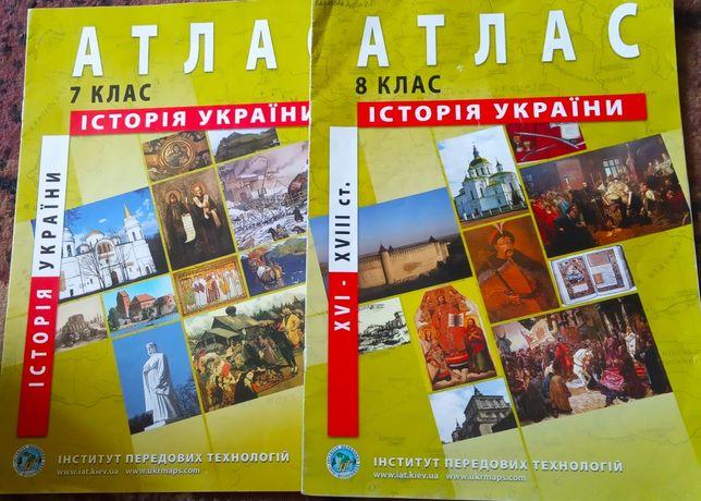 Атласы с Истории Украины   Інститут Передових Технологій   7-8 класс