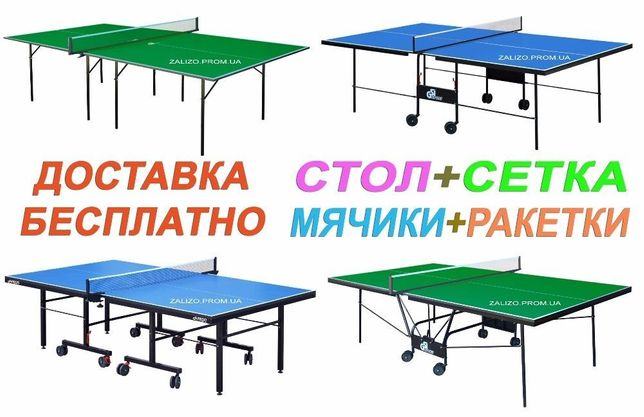 Тенісний стіл АКЦІЯ Все для настольного тенниса Теннисный стол тенисны