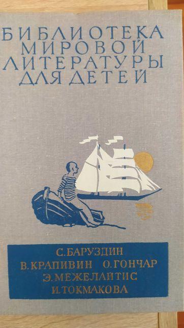 Сборник Детская мировая литература