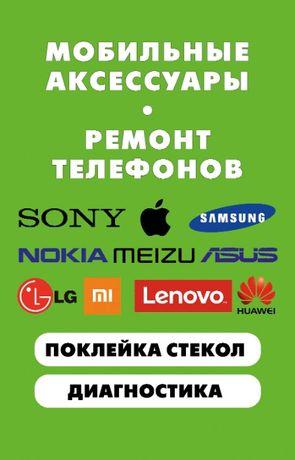 Ремонт мобильных телефонов на Волгоградской