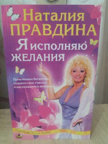 """Книга """"Я исполняю желания"""" Н.Правдина"""