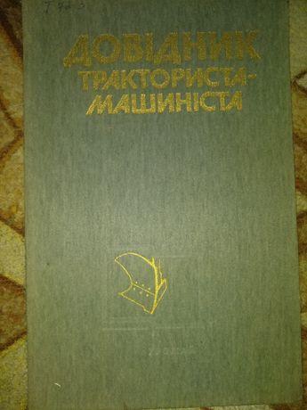 Справочник тракториста-машиниста