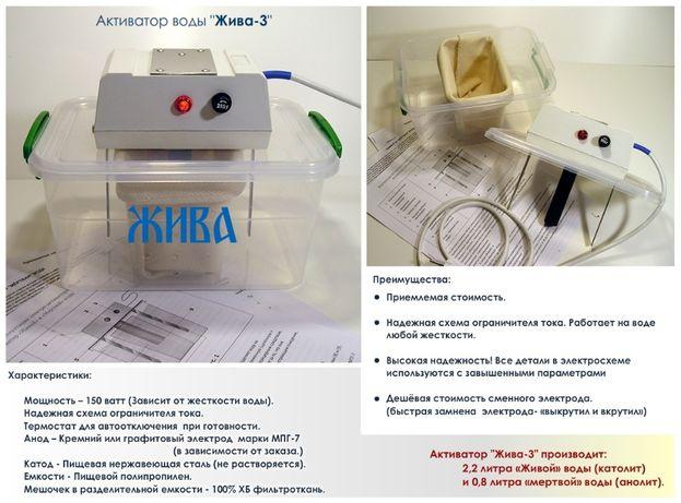 """Активатор воды """"Жива-3"""" (3 литра)"""