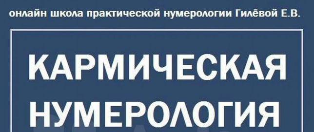 Екатерина Гилёва Гилева 6 курсов Нумерология. Кармическая нумерология