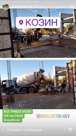 Бетон с доставкой, лаборатория, берем объемами, бетононасос